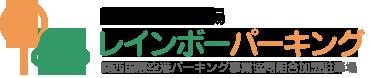関西空港駐車場レインボーパーキング